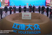 江淮大众新能源乘用车项目研发中心开工仪式