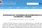 深圳修订网约车政策:禁止非纯电动车辆新注册网约车