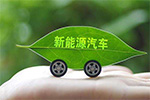 《天津市新能源汽车推广应用实施方案(2018-2020年)》发布