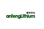 赣锋锂业2亿Wh固态锂电池中试生产线建设项目开工