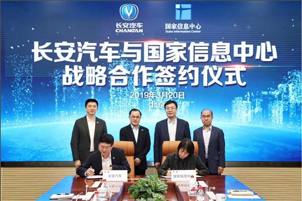 长安汽车与国家信息中心战略合作签约仪式
