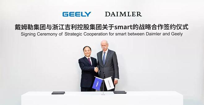 官宣 !吉利与戴姆勒成立smart合资公司 双方各持股50%