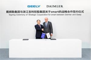 吉利与戴姆勒设smart合资公司 专门生产电动车