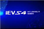 """""""长续航 大众范"""" 江淮iEVS4将于上海车展上市"""