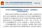 发改委发布《产业结构调整指导目录(2019年本, 征求意见稿)》