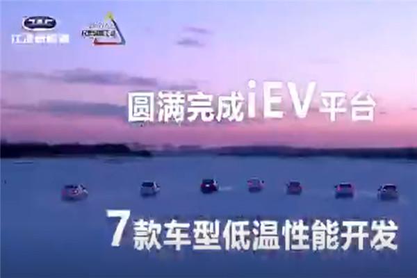 不惧严寒!江淮iEVS4 领衔iEV家族完成寒带低温开发测试
