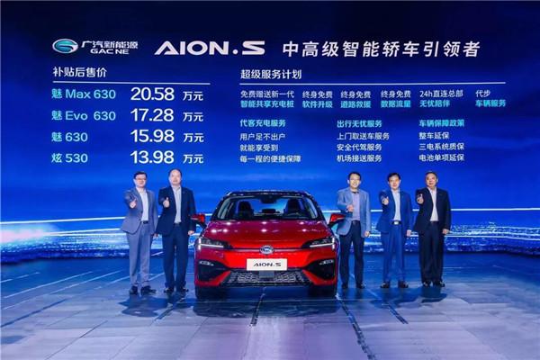 广汽新能源Aion S正式上市