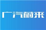 广汽蔚来即将发布新品牌,首款车型预告图曝光
