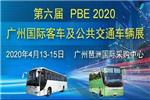 第六届广州国际客车及公?#27493;?#36890;车辆展览会2020年广州召开