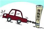 重磅!三部门发文:各地不得对新能源汽车实行限行、限购