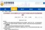 最高补贴7.38万元 北京鼓励出租车换纯电动