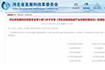 《河北省推进氢能产业发展实施意见》正式印发实施