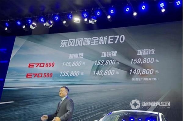 东风风神E70正式上市 售13.58-15.98万元