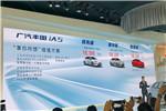 补贴后售16.98-19.28万元 广汽丰田iA5正式上市