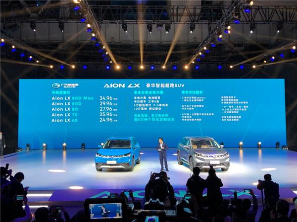 广汽新能源 Aion LX上市 补贴后售24.96-34.96万