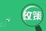 工信部印发《新能源汽车动力蓄电池回收服务网点建设和运营指南》