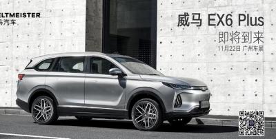 威马EX6 Plus官图发布 定位中型SUV