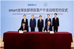 吉利、奔驰组建smart合资公司 2022年投放首批纯电动汽车