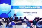 百人会论坛2020|古惠南:广汽新能源的创新实践