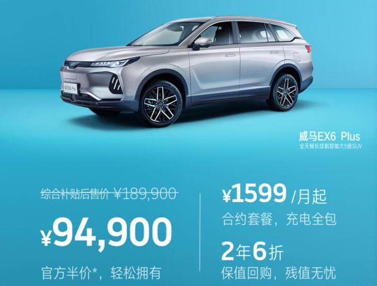 威马汽车推出直购购车方式 首付9.49万