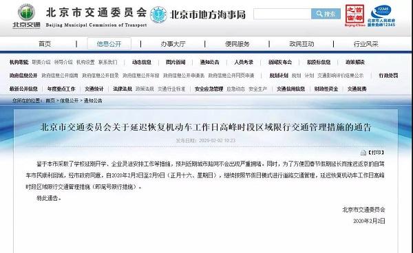 北京:尾号限行延迟一周恢复