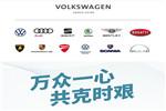 大众汽车集团(中国)携手合资企业捐资1.2亿元人民币抗击疫情