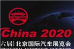 受疫情影响 2020年北京车展延期至9月26日-10月5日