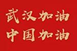 """【特别专题】新能源汽车 战""""疫""""行动-众志成城"""
