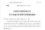 山西省发布促进汽车消费利好政策 私家车每辆奖励6000元