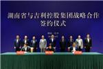 吉利集团托管长丰猎豹汽车 助湘大力发展新能源汽车
