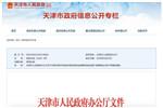 天津挖潜汽车消费 将适度增加个人增量指标