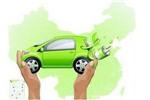 海南:对购买新能源车汽车奖励1万元