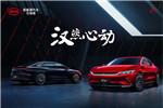 比亚迪汉全系车型配置信息公布 新车6月上市