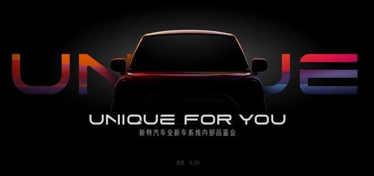 预计9月上市 新特发布全新A系列产品