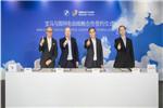 宝马与国网电动汽车公司正式签署战略合作协议