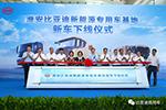 创新发力、绿色崛起——淮安比亚迪新能源专用车基地新车下线