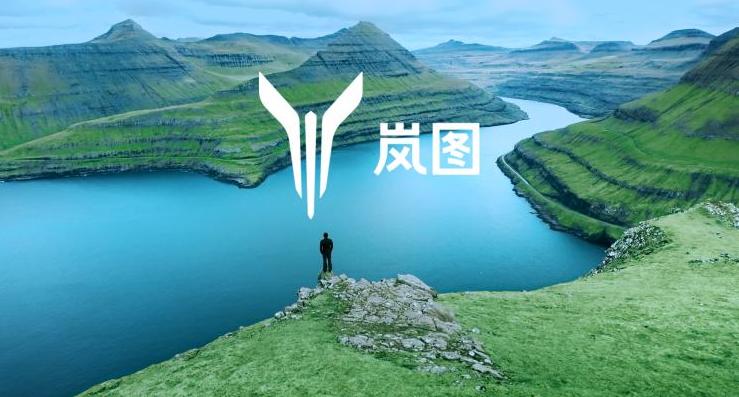 东风高端电动品牌定名岚图 公布全新LOGO