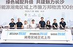 """湖南区域上市,福田智蓝进军""""湘鄂赣""""新能源市场"""