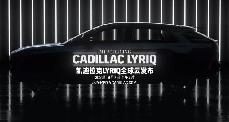 凯迪拉克Lyriq最新预告图 8月7日亮相