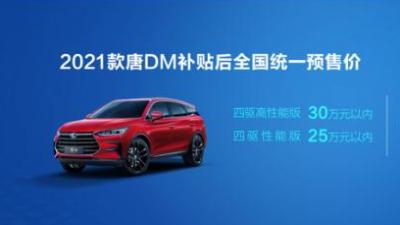 新款唐DM将于8月16日上市 预售25万以内起