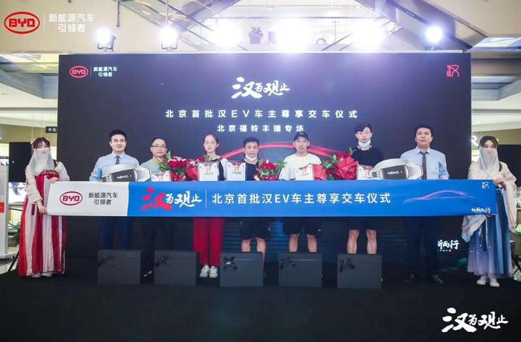 比亚迪汉EV在北京地区已开始交付 首批100辆