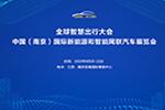 """""""三大板块""""联动,引领""""智慧新出行""""--GIMC 2020南京开幕"""