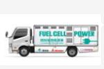 丰田研发氢气发电新车 持续供电72小时