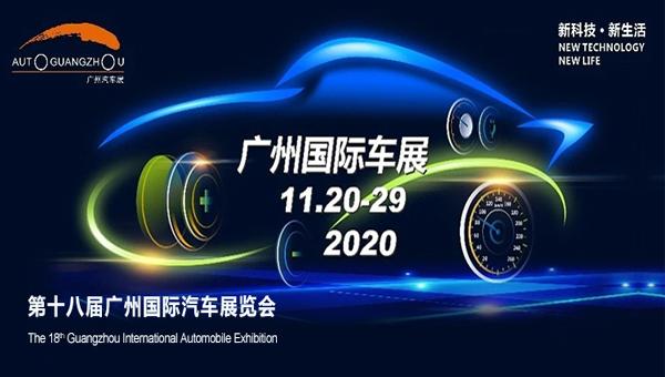 围观|第十八届广州国际汽车展览会,精彩不容错过!