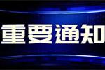 2019年度中国锂离子电池出口百强企业名单发布