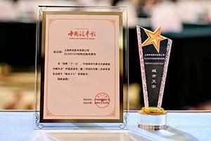 """""""大国基石""""、""""城市卫士""""—申龙客车再获两项行业大奖!"""
