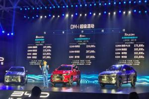 预售10.78万起 比亚迪3款插混新车预售