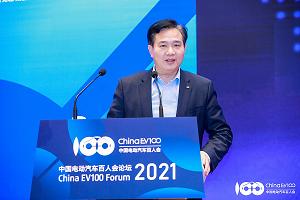 百人会云论坛2021 古惠南:广汽埃安将继续推进创新