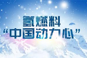 """零下34度,战极寒——潍柴燃料电池,炼就中国""""动力芯"""""""