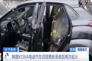 近300名车主向现代汽车提起集体诉讼 KONA EV被召回车辆再次起火